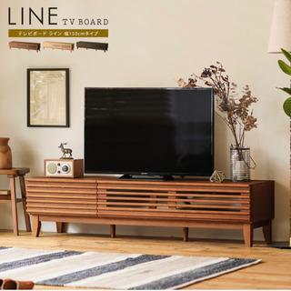 テレビボード ブラウン 150cm