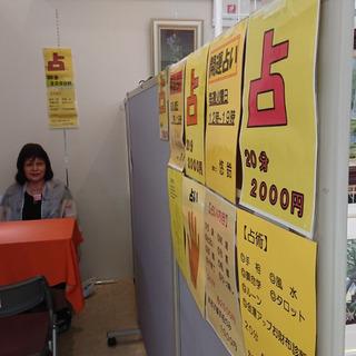 千葉の母占い師悠鈴 7月9日ワンズモールで占いやります