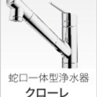 売上No.1 蛇口一体型浄水器タカギ