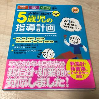 【CD-ROM付き 記入に役立つ!5歳児の指導計画】