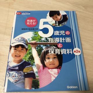 【発達が見える! 5歳児の指導計画と保育資料 第2版 CD―RO...