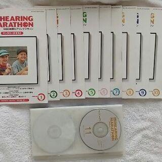 1000時間ヒアリングマラソン(CD1枚無し)