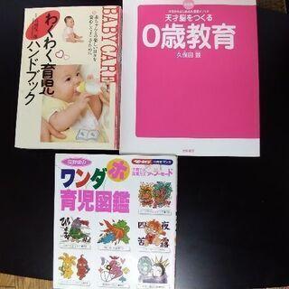 育児本 3冊セット300円