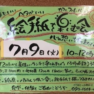 6/9(火) 横須賀 絵手紙、アルバム作り - 横須賀市