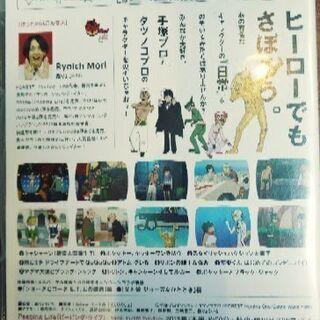 DVDアニメーション