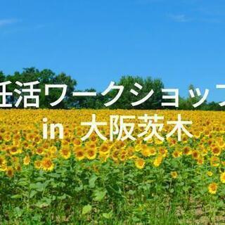 妊活ワークショップ in  大阪茨木
