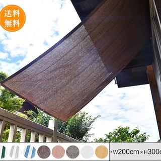 新品 日除け シェード オーニング (300×200cm)チョコ...