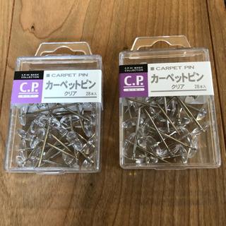 【無料】新品未使用・カーペットピン