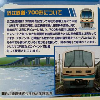 近江鉄道 700形(あかね号)Bトレインショーティー - おもちゃ