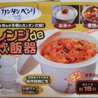 レンジde炊飯器 美品