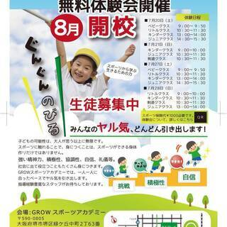 GROWスポーツアカデミーオープン!!!