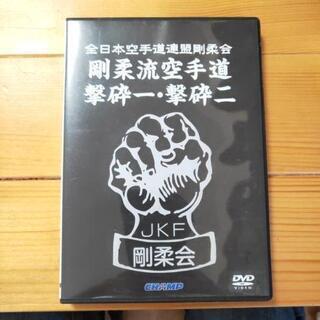 剛柔流空手道DVD