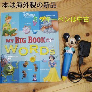 ディズニー英語システム DWEのミッキーマジックペンとmy bi...
