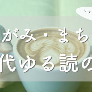 7/13(土)20代ゆる読の会@町田【若者向け】