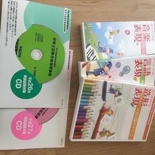 保育士実技試験DVD・CD5点
