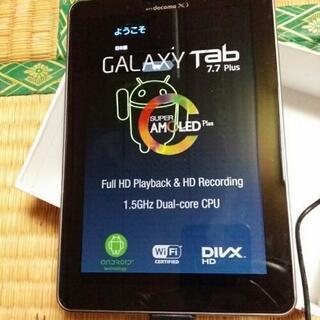 ドコモ GALAXYタブレット7インチ 未使用