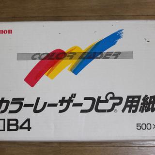 B4 コピー用紙 カラーレーザーコピア1箱