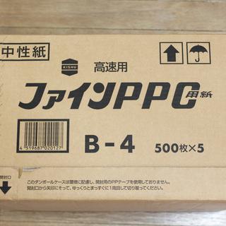 B4 コピー用紙 1箱