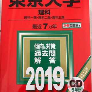 相談中  東京大学 理科  赤本 2019