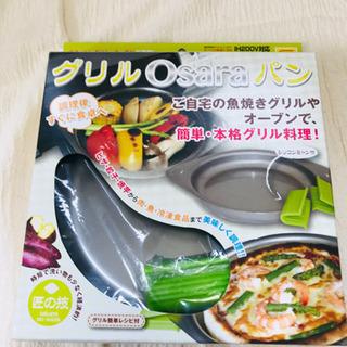 【新品】グリルパン (魚焼きグリルの中で)