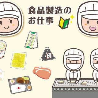 【デザートの仕分け軽作業】14:00~19:00/週3~/車通勤...