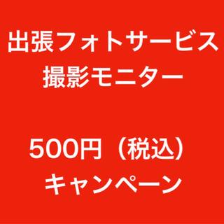 出張カメラマン 500円‼️撮影モニターキャンペーン