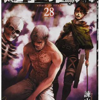 進撃の巨人 コミック  中古品  1〜28巻