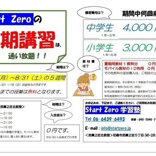 ★Start Zeroの夏期講習は通い放題★何回来ても♪中学生4...