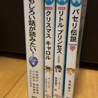 青い鳥文庫 本5冊セット
