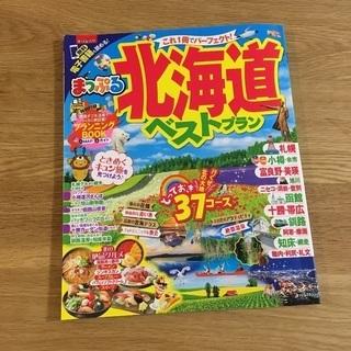 『まっぷる 北海道』旅行本