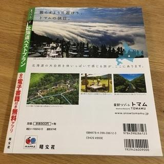(相談中)『まっぷる 北海道』旅行本 - 大阪狭山市