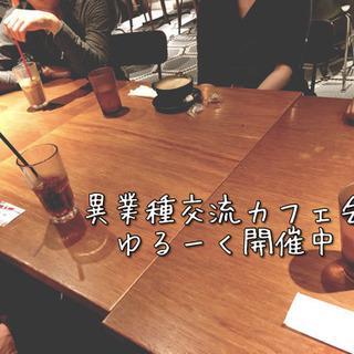 8日 20時より 博多駅 【異業種交流カフェ会☕️】
