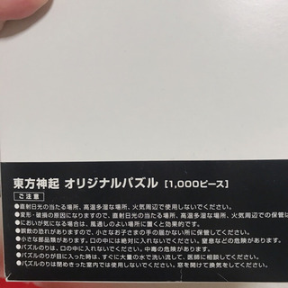【未開封】東方神起 激レア パズル