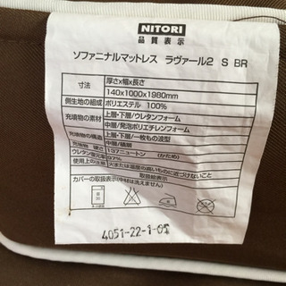 【取引中】ニトリ 折りたたみソファにもなるマットレス − 愛知県