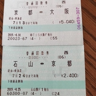 期限間近 JR京都大阪 石山京都 切符