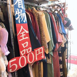 着物全品500円!どれでも一着500円で販売中。在庫なくなり次第終了。