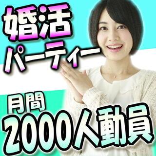 ❀滋賀❀8/25(日)15時~❀個室パーティー❀40代50代編❀...