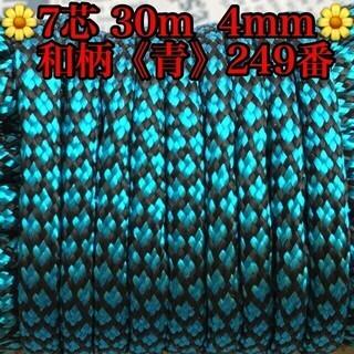 ★☆7芯 30m 4mm☆★【249番】和柄《青》★パラコード ...