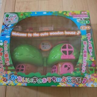 木のおうち  おもちゃの家