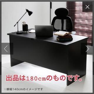 【無料】ダークブラウン デスク 180cm