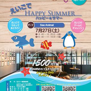 <7月27日> 【親子で参加、夏の英語イベント!】えいごでハッピー...