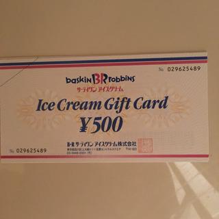 サーティワン アイスクリーム 500円 ギフトカード 10枚
