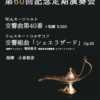 青森市民交響楽団 第60回記念定期演奏会