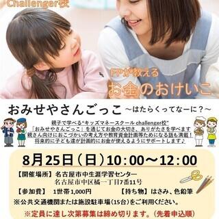 8月25日10時~ キッズマネースクール@中生涯学習センター