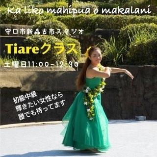 ★守口新森古市Tiare大人フラクラス