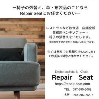 椅子の張替え、革・布製品のことならRepair Seatにお任せ...