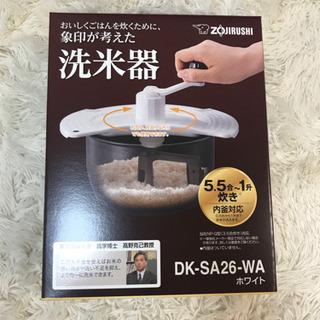 値下げ ZOZIRUSHI 洗米器 新品未開封❗️