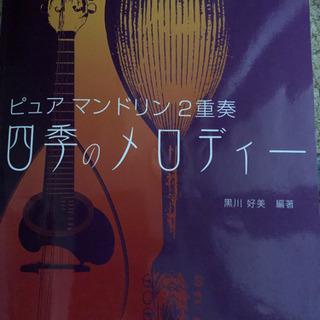 ピュアマンドリン 2重奏  四季のメロディー
