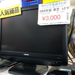 液晶テレビ¥3,000~販売中!! 熊本市リサイクルワンピース