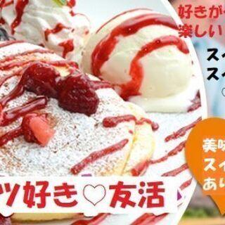 【友活】8月25日(日)15時♡スイーツ好き集合♡おススメ…